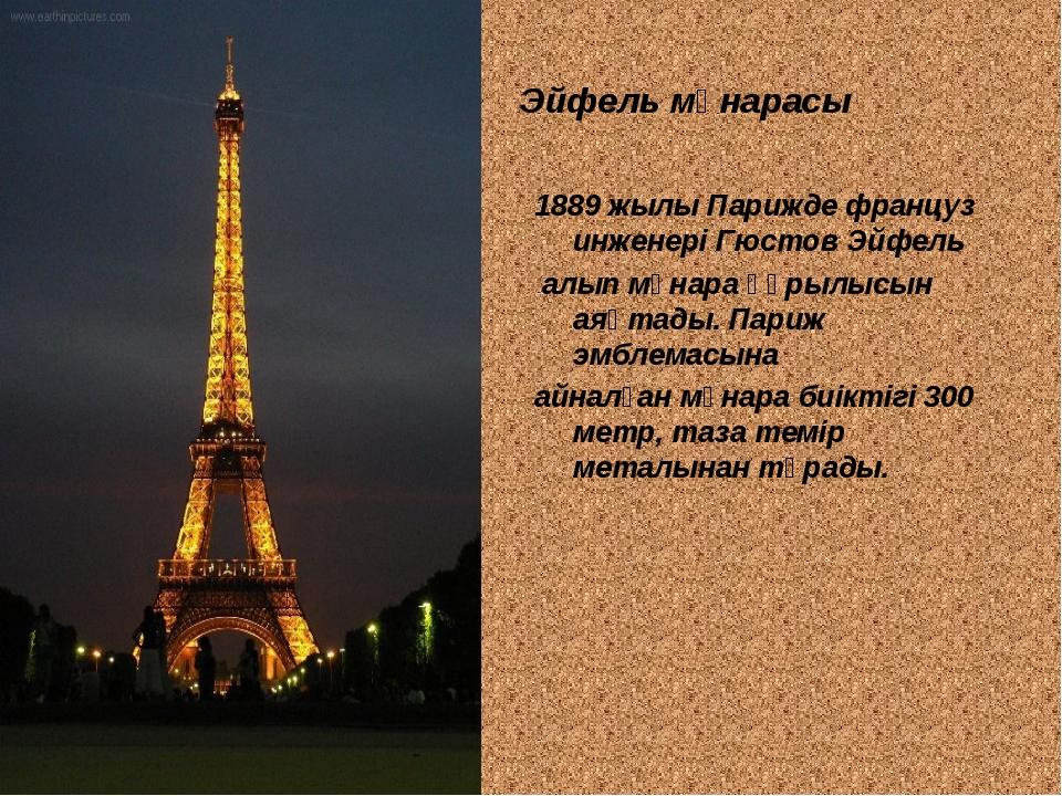 Эйфель мұнарасы 1889 жылы Парижде француз инженері Гюстов Эйфель алып мұнара...