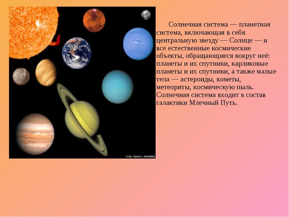 Солнечная система— планетная система, включающая в себя центральную звезду...