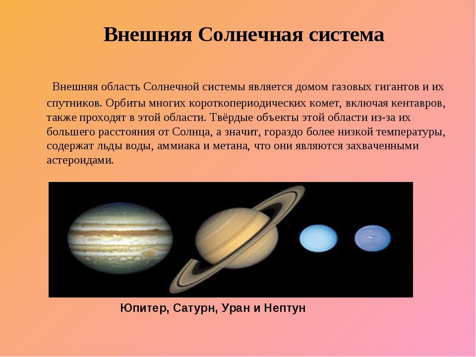 Внешняя Солнечная система Внешняя область Солнечной системы является домом г...