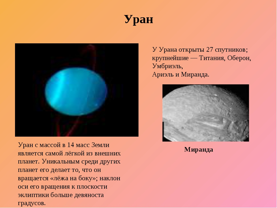 Уран Уран с массой в 14 масс Земли является самой лёгкой из внешних планет. У...