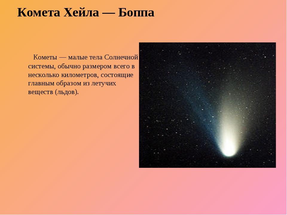 Комета Хейла — Боппа Кометы — малые тела Солнечной системы, обычно размером в...