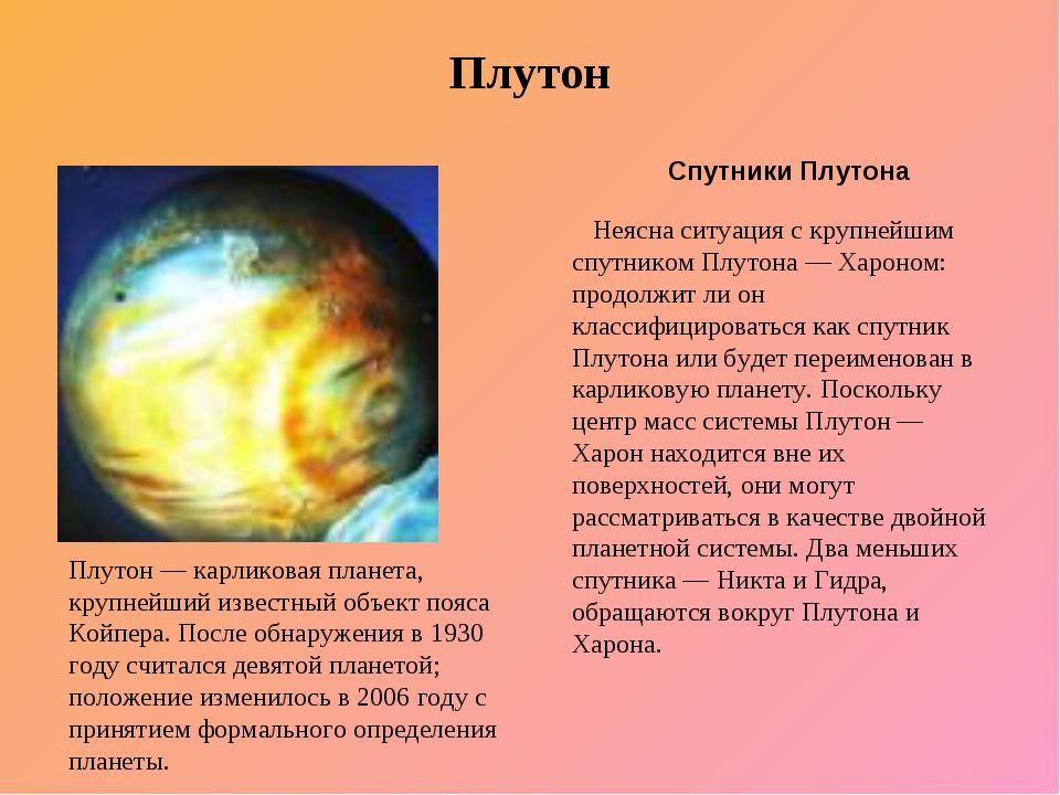 Плутон Спутники Плутона Неясна ситуация с крупнейшим спутником Плутона — Харо...