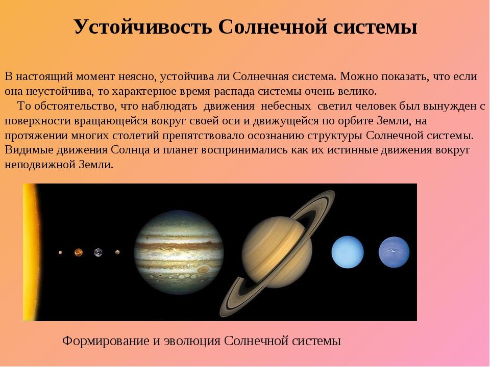 Устойчивость Солнечной системы  В настоящий момент неясно, устойчива ли Солн...
