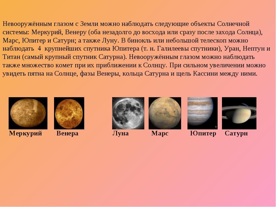 Невооружённым глазом с Земли можно наблюдать следующие объекты Солнечной сист...