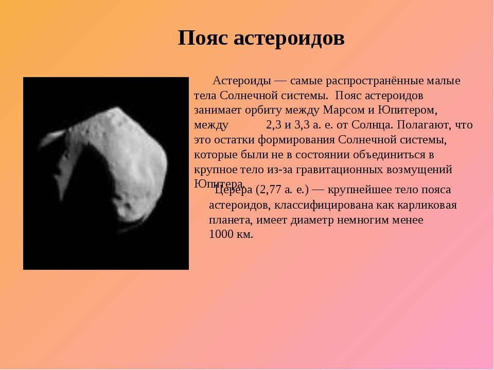 Пояс астероидов Церера (2,77 а. е.) — крупнейшее тело пояса астероидов, клас...