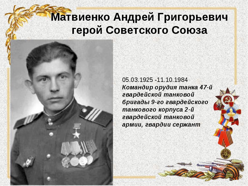 Матвиенко Андрей Григорьевич герой Советского Союза 05.03.1925 -11.10.1984 Ко...
