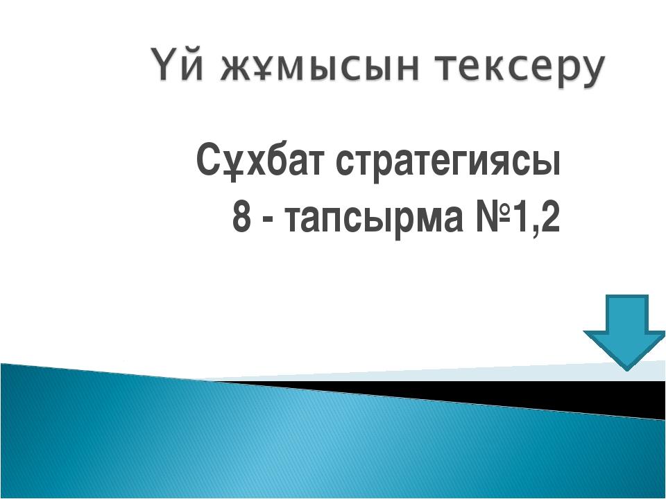 Сұхбат стратегиясы 8 - тапсырма №1,2