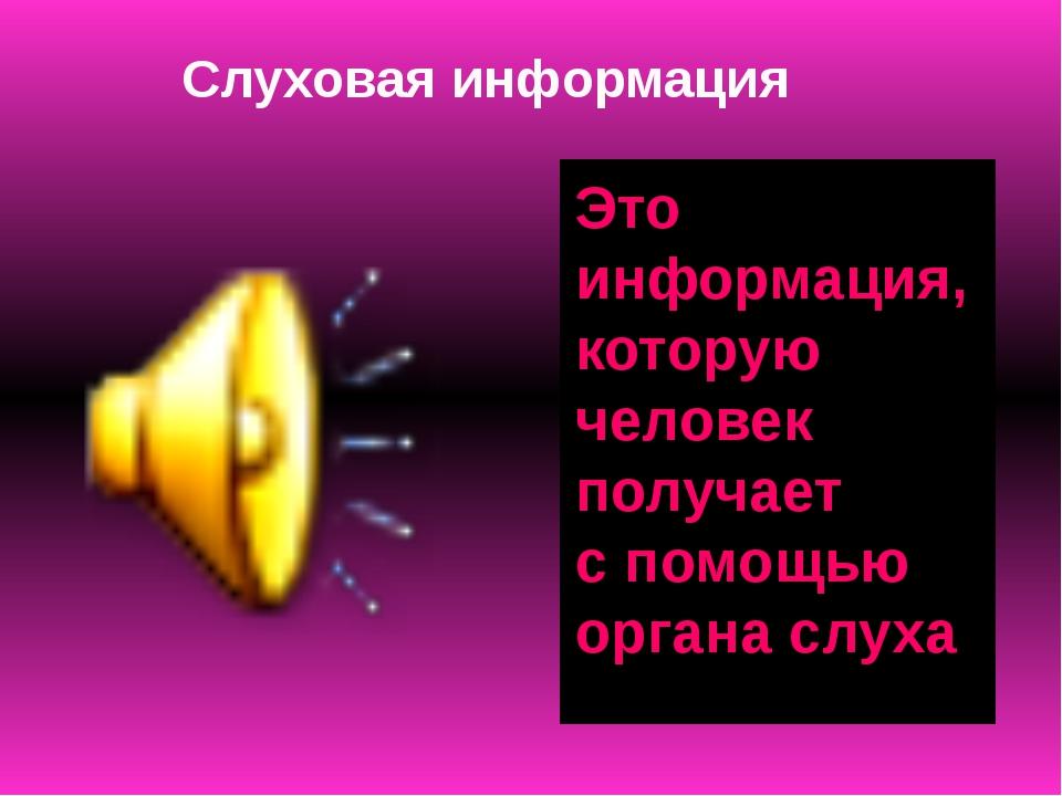 Обонятельная информация Это информация, которую человек получает с помощью о...