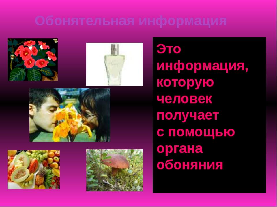 Вкусовая информация Это информация, которую человек получает с помощью орган...