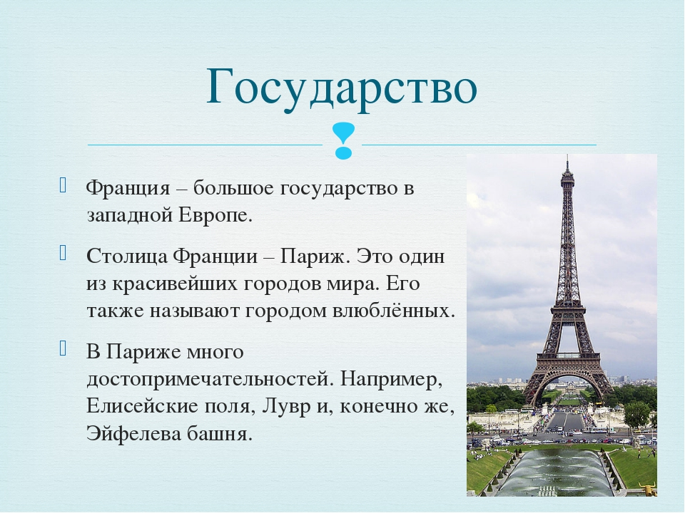 Франция – большое государство в западной Европе. Столица Франции – Париж. Это...