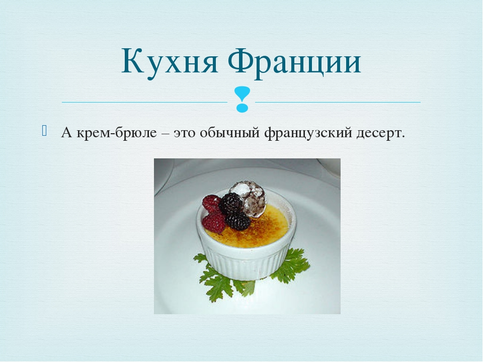 А крем-брюле – это обычный французский десерт. Кухня Франции 