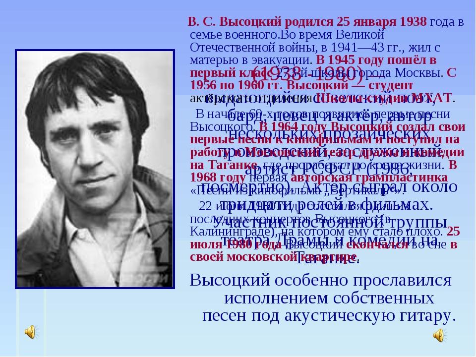 Влади́мир Семёнович Высо́цкий (1938 -1980)— выдающийся советский поэт, бард,...