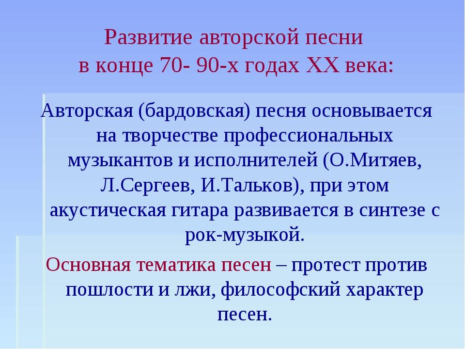Развитие авторской песни в конце 70- 90-х годах XX века: Авторская (бардовска...