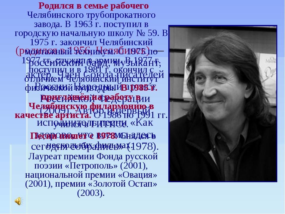 Оле́г Григо́рьевич Митя́ев (родился в 1956, Челябинск)— российский бард, муз...
