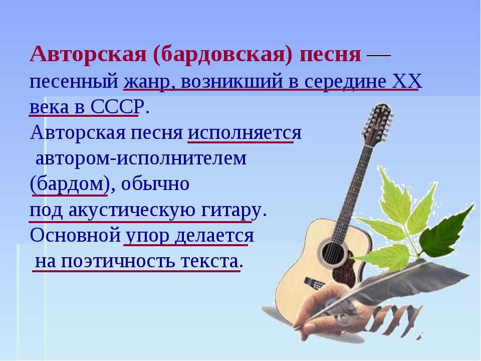 Авторская (бардовская) песня— песенный жанр, возникший в середине XX века в...