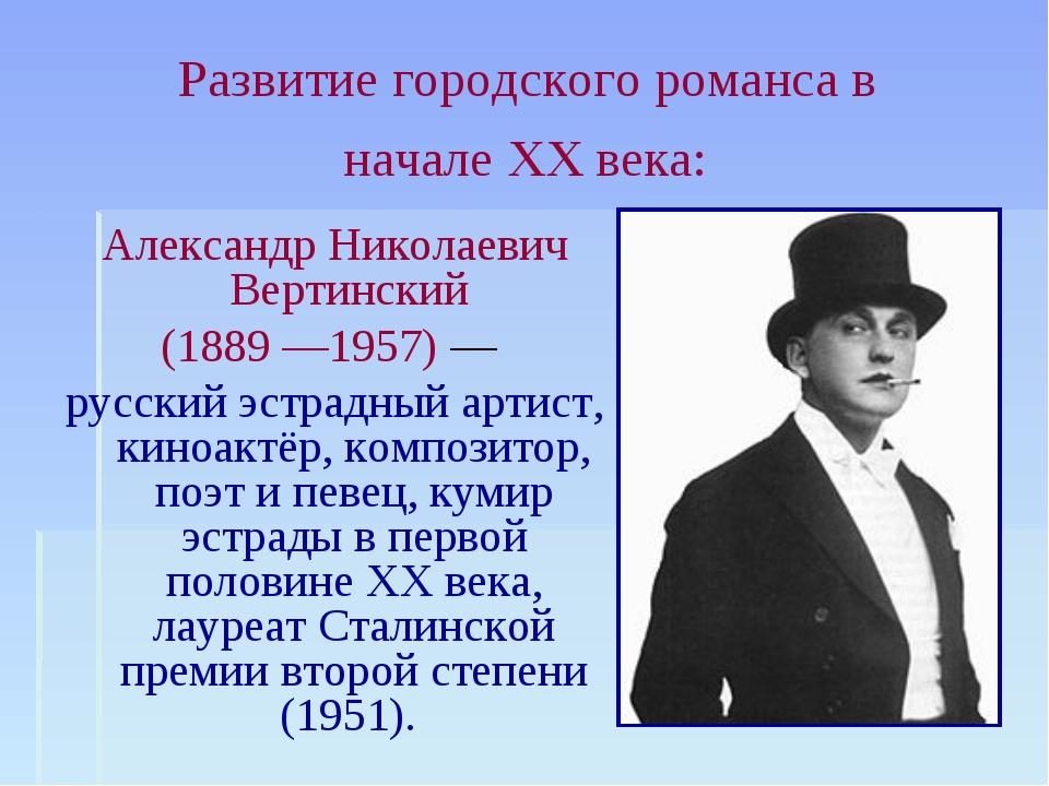 Развитие городского романса в начале XX века: Александр Николаевич Вертинский...