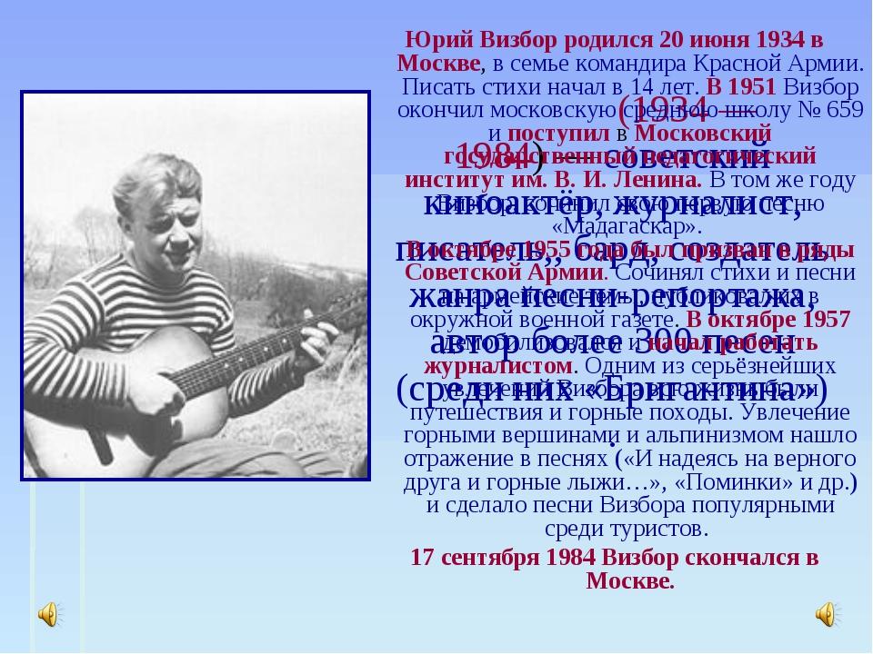 Ю́рий Ио́сифович Ви́збор (1934— 1984)— советский киноактёр, журналист, писа...