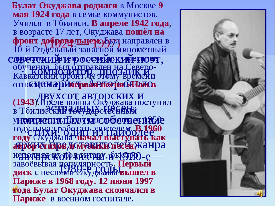 Була́т Ша́лвович Окуджа́ва (1924 — 1997) советский и российский поэт, композ...