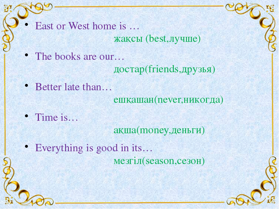 East or West home is … жақсы (best,лучше) The books are our… достар(friends,д...
