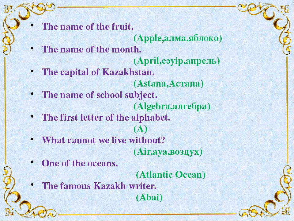 The name of the fruit. (Apple,алма,яблоко) The name of the month. (April,сәуі...