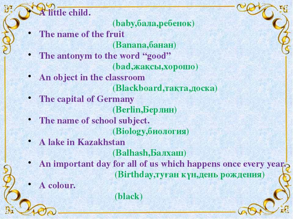 A little child. (baby,бала,ребенок) The name of the fruit (Banana,банан) The...