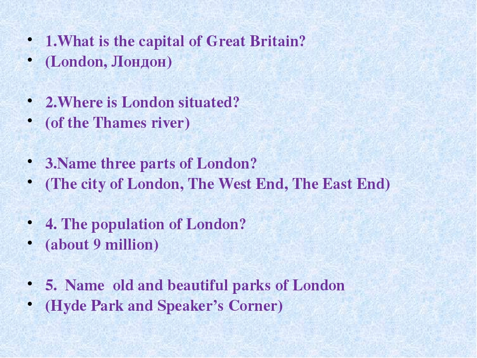 1.What is the capital of Great Britain? (London, Лондон) 2.Where is London si...