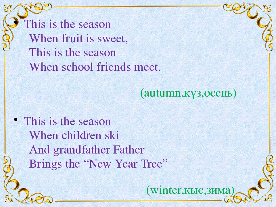 This is the season When fruit is sweet, This is the season When school friend...