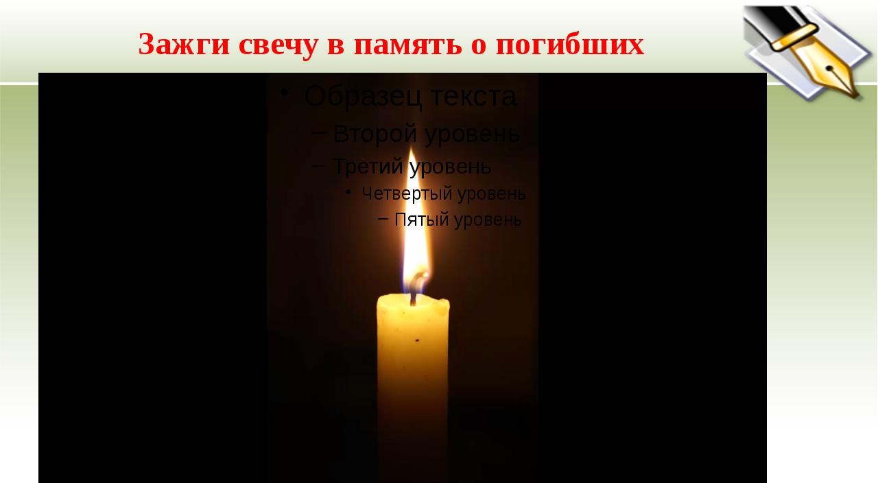 Зажги свечу в память о погибших