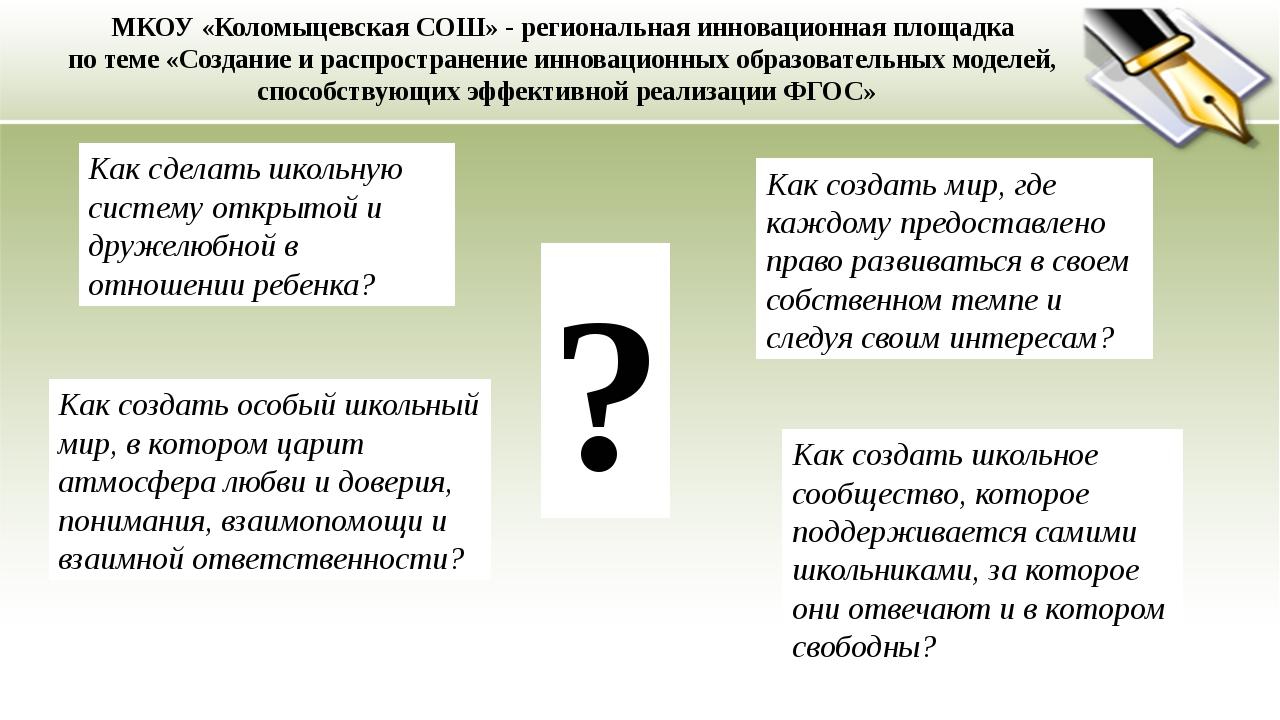 МКОУ «Коломыцевская СОШ» - региональная инновационная площадка по теме «Созда...
