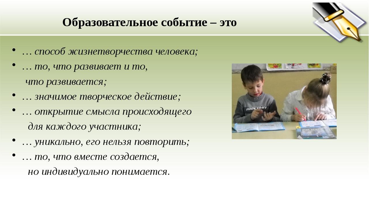 Образовательное событие – это … способ жизнетворчества человека; … то, что ра...