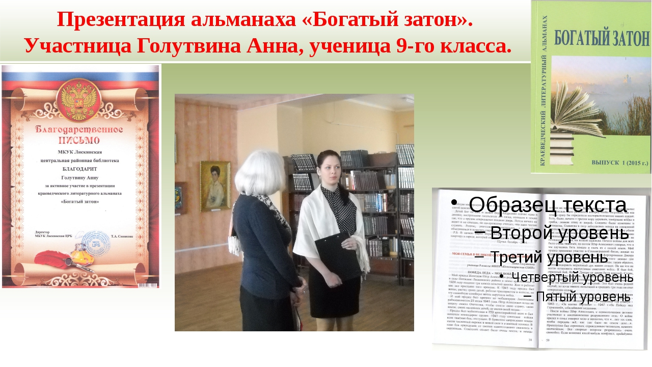 Презентация альманаха «Богатый затон». Участница Голутвина Анна, ученица 9-го...