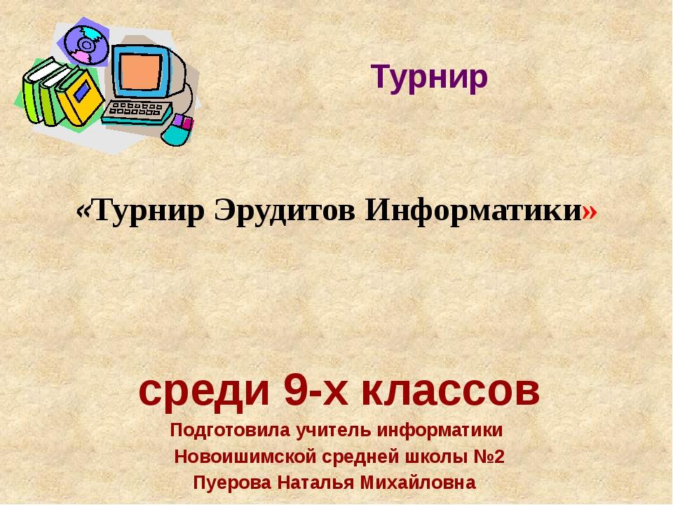 среди 9-х классов Подготовила учитель информатики Новоишимской средней школы...