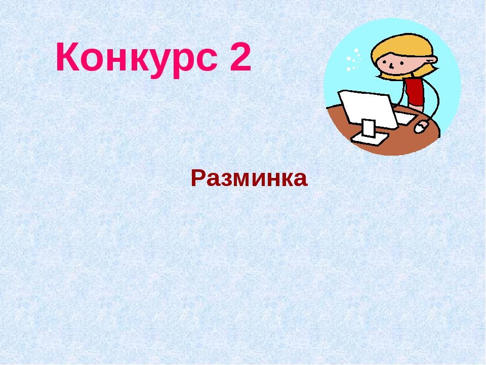 Конкурс 2 Разминка
