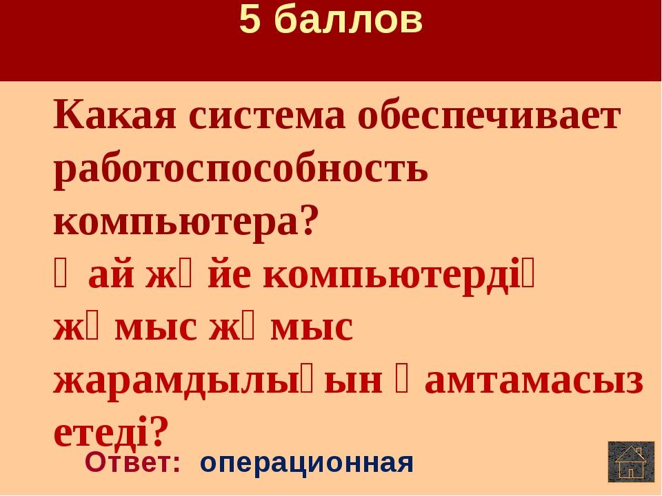Элементная база ЭВМ I поколения ЭЕМ 1-буынының элементі 15 баллов Ответ: элек...