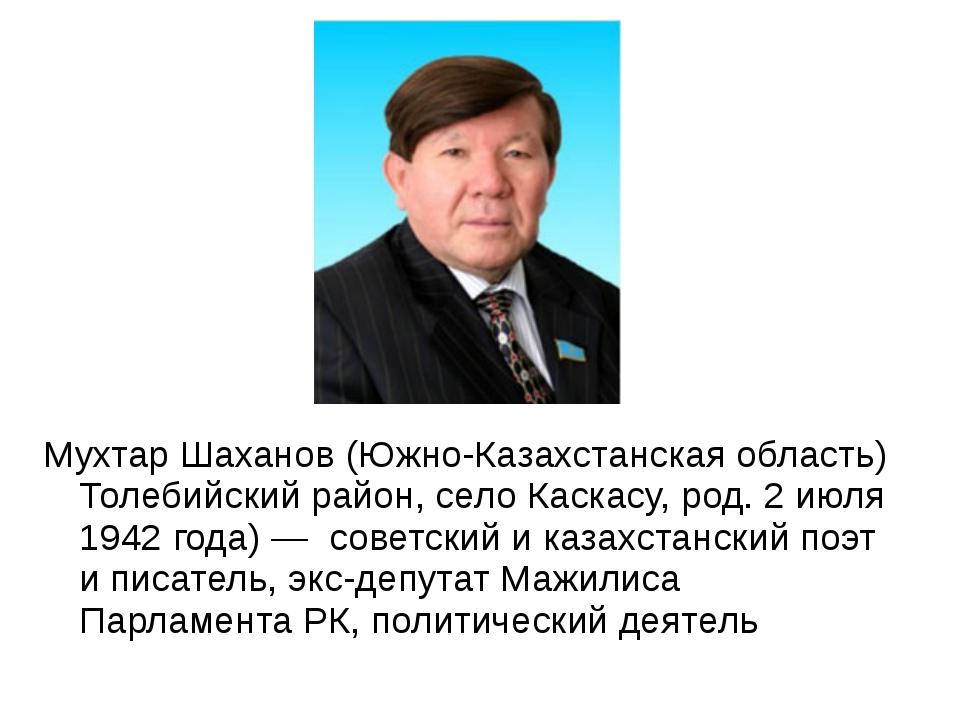 Мухтар Шаханов (Южно-Казахстанская область) Толебийский район, село Каскасу,...