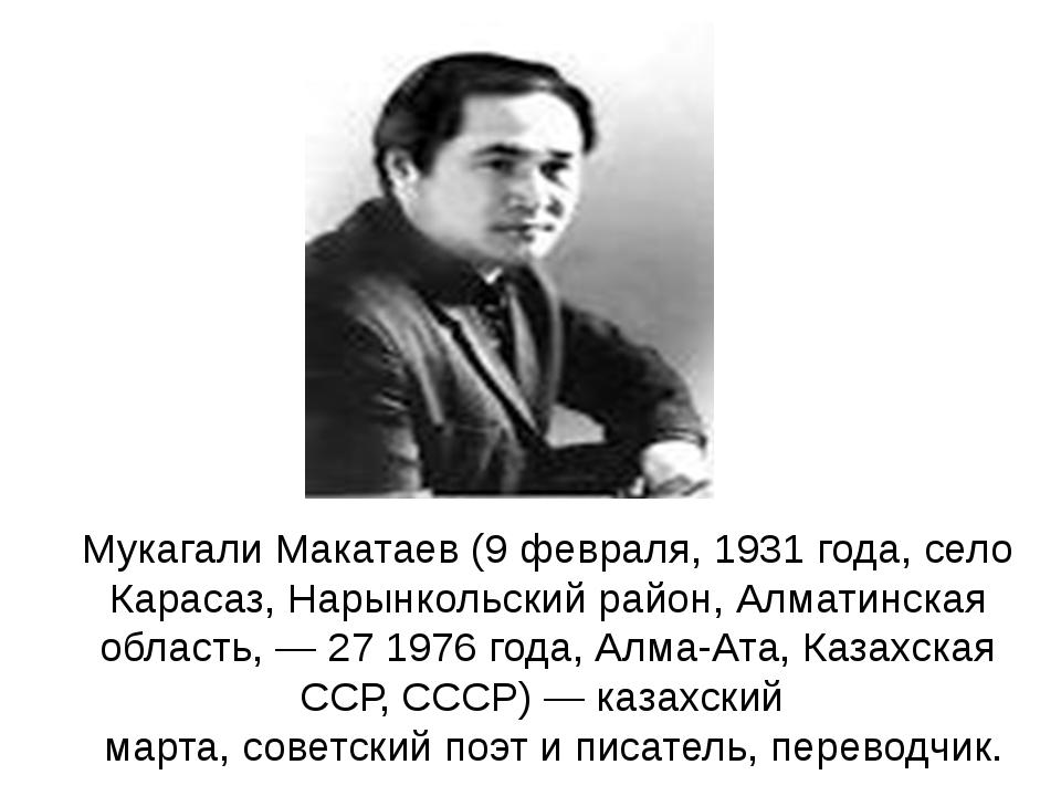 Мукагали Макатаев (9 февраля, 1931 года, село Карасаз, Нарынкольский район, А...