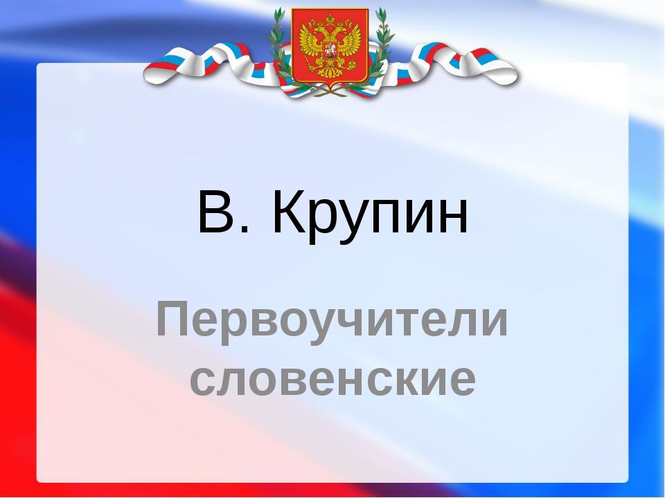 В. Крупин Первоучители словенские