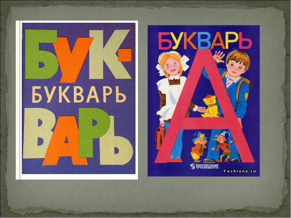 Картинки букваря и азбуки, дачнице картинки открытка