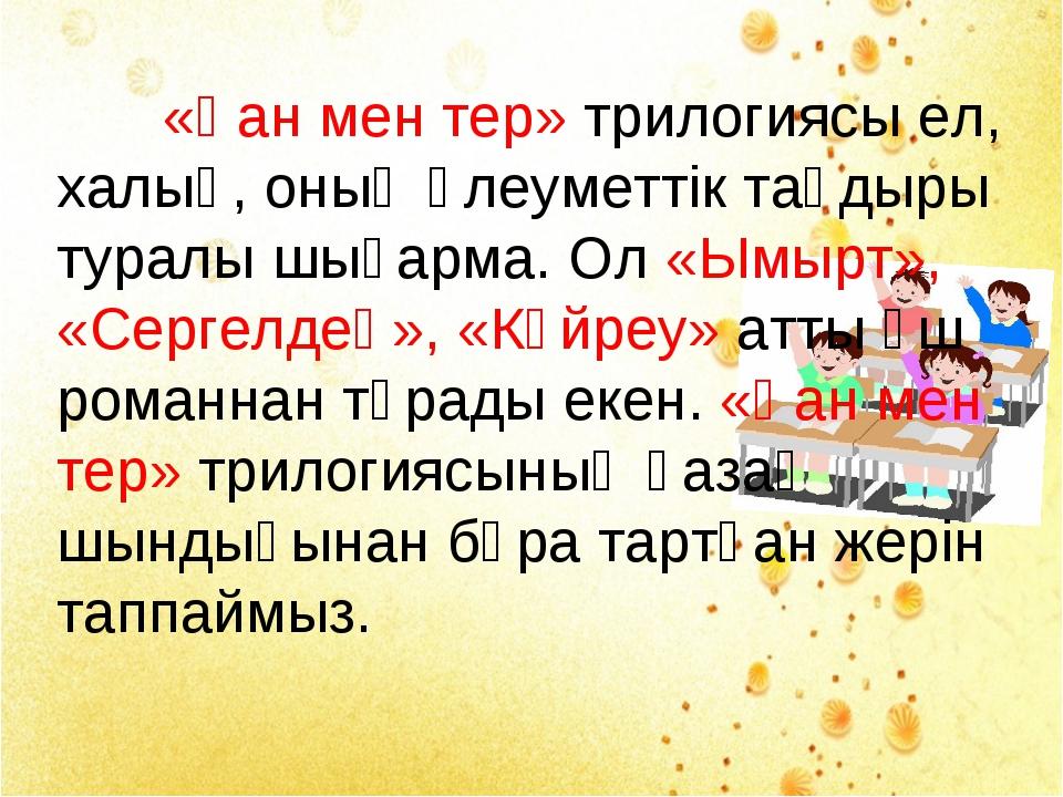 «Қан мен тер» трилогиясы ел, халық, оның әлеуметтік тағдыры туралы шығарма....
