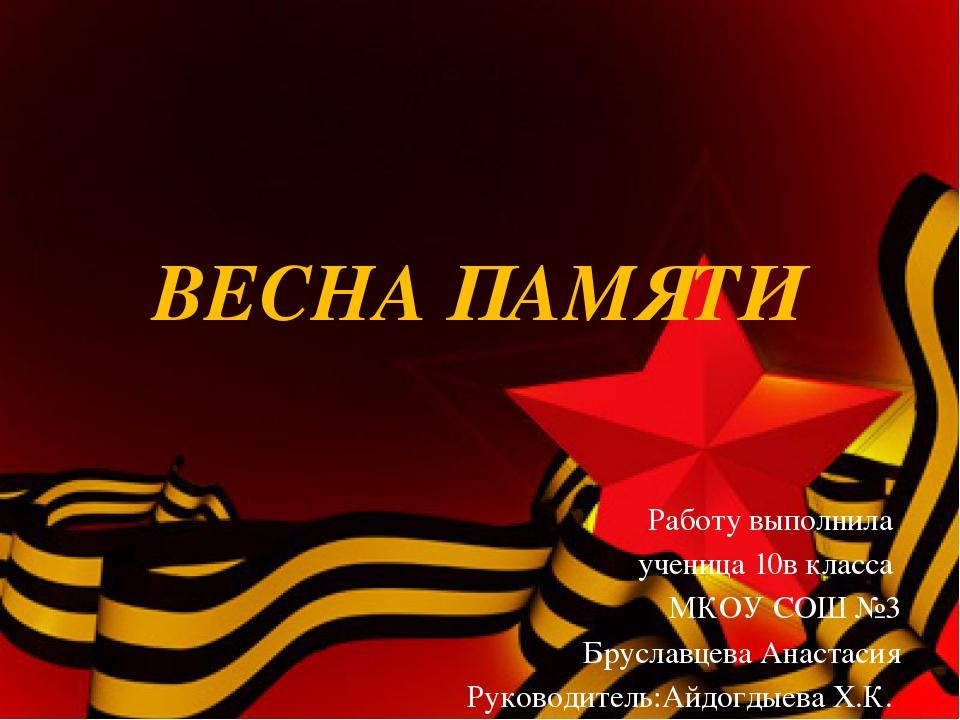 ВЕСНА ПАМЯТИ Работу выполнила ученица 10в класса МКОУ СОШ №3 Бруславцева Анас...