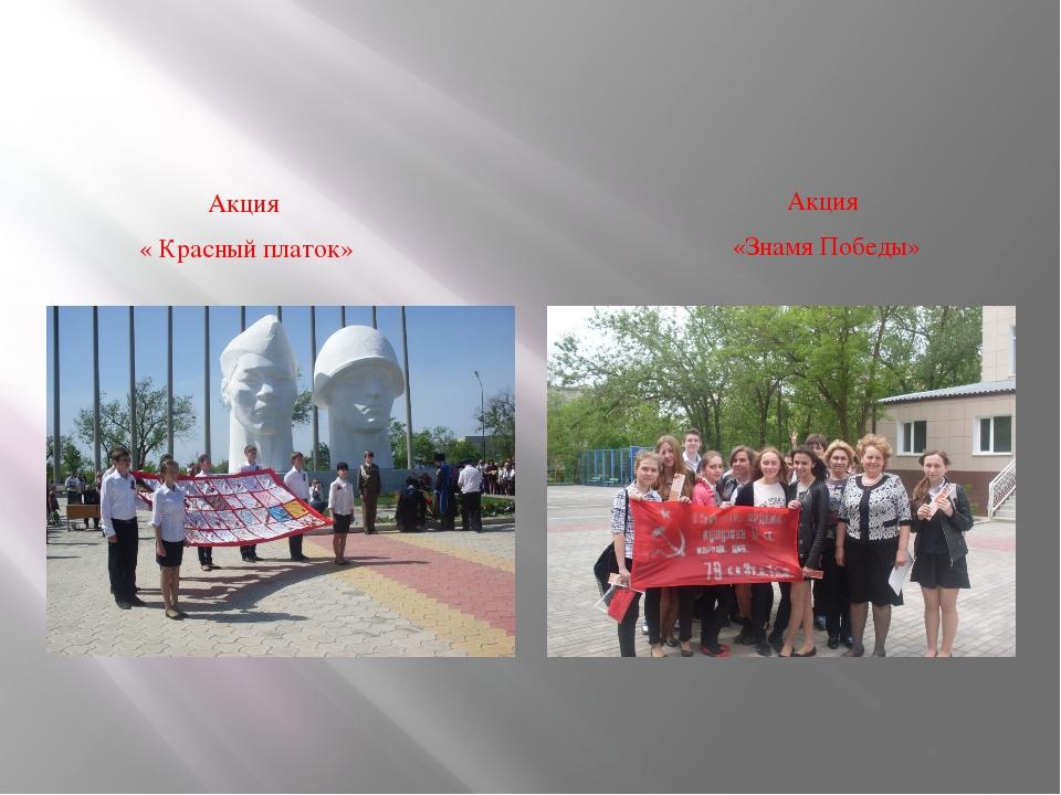 Акция « Красный платок» Акция «Знамя Победы»
