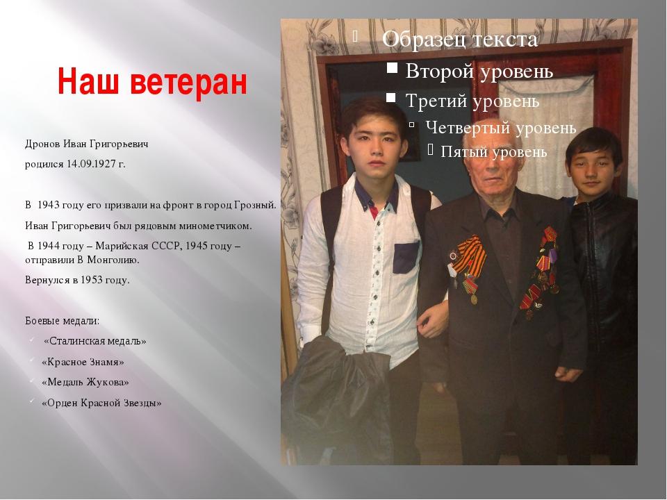 Наш ветеран Дронов Иван Григорьевич родился 14.09.1927 г. В 1943 году его при...