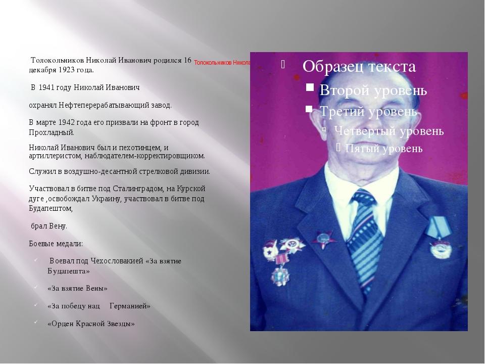 Толокольников Николай Иванович Толокольников Николай Иванович родился 16 дек...