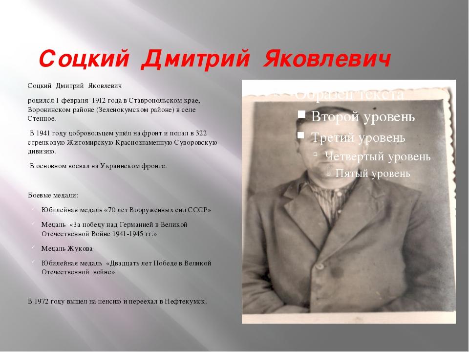 Соцкий Дмитрий Яковлевич Соцкий Дмитрий Яковлевич родился 1 февраля 1912 года...