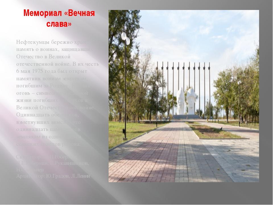 Мемориал «Вечная слава» Нефтекумцы бережно хранят память о воинах, защищавших...