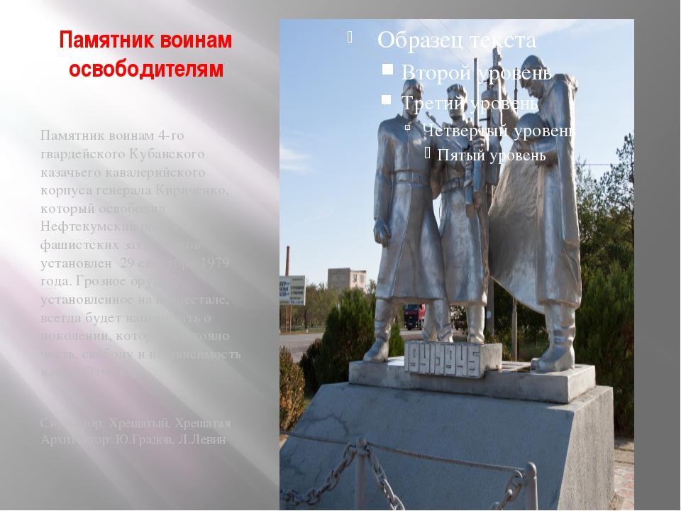 Памятник воинам освободителям Памятник воинам 4-го гвардейского Кубанского ка...