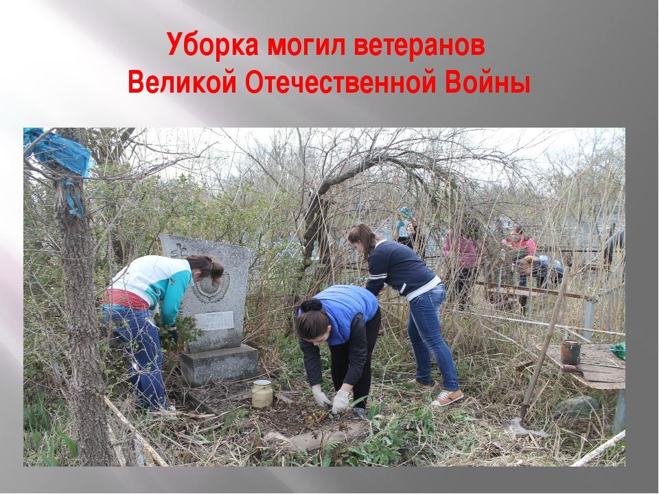 Уборка могил ветеранов Великой Отечественной Войны