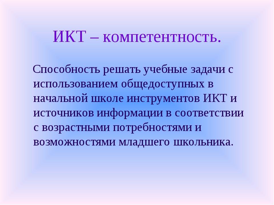 ИКТ – компетентность. Способность решать учебные задачи с использованием обще...
