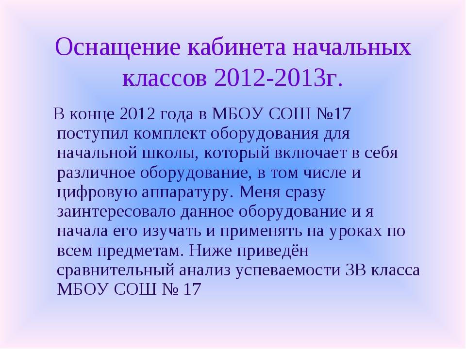 Оснащение кабинета начальных классов 2012-2013г. В конце 2012 года в МБОУ СОШ...