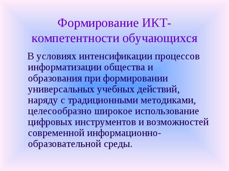 Формирование ИКТ-компетентности обучающихся В условиях интенсификации процесс...
